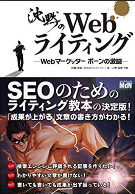 沈黙のWEBライティング—Webマーケッター ボーンの激闘—〈SEOのためのライティング教本〉