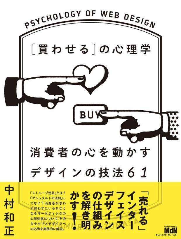 [買わせる]の心理学 消費者の心を動かすデザインの技法61