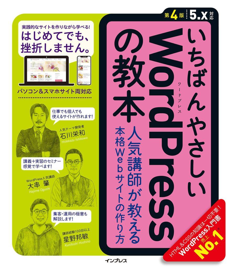 いちばんやさしいWordPressの教本