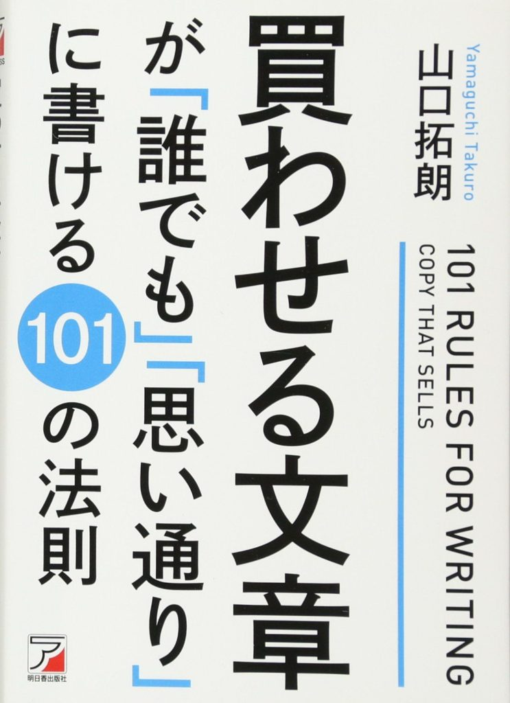 買わせる文章が「誰でも」「思い通り」に書ける101の法則