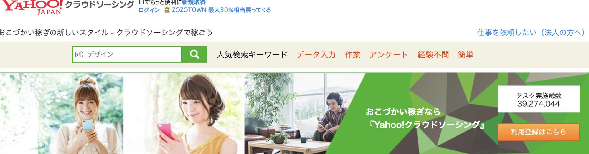 Yahoo!クラウドソーシング