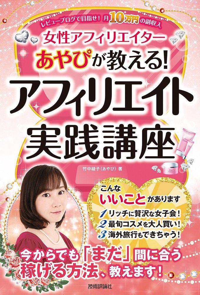 あやぴが教えるレビューブログで目指せ! 月10万円の副収入